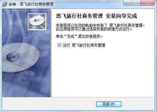 思飞旅行社商务管理软件截图