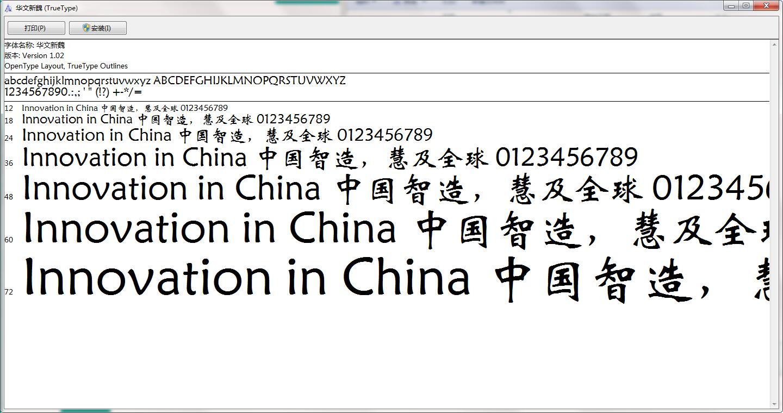 华文新魏字体