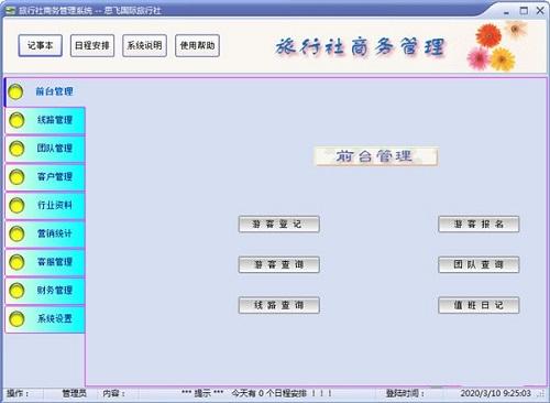 思飞旅行社商务管理软件截图1