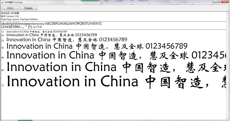 华文新魏字体截图