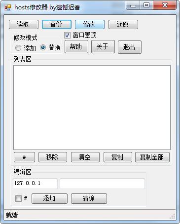 hosts修改器截图1