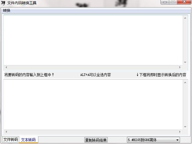 文件内码转换工具截图1