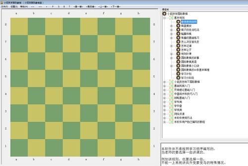 小屁孩学国际象棋截图1