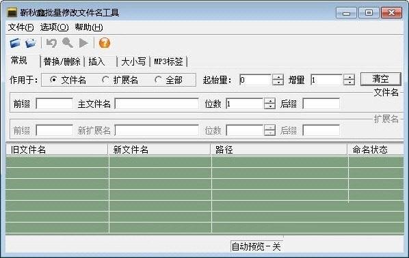 靳秋鑫批量修改文件名工具