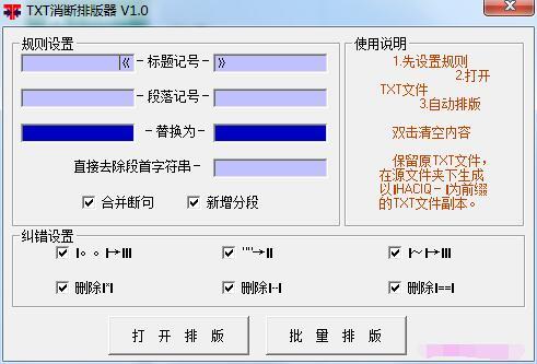 TXT消断排版器截图1