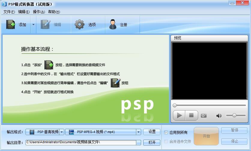 魔法PSP格式转换器