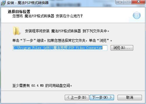 魔法PSP格式转换器截图