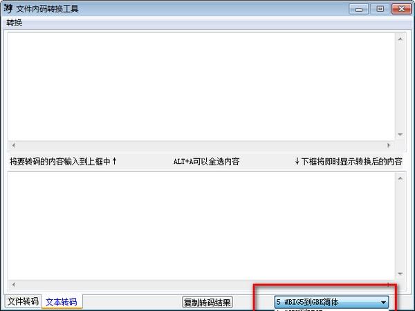 文件内码转换工具截图
