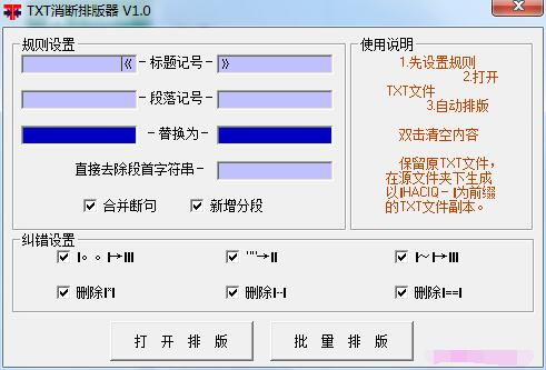 TXT消断排版器截图