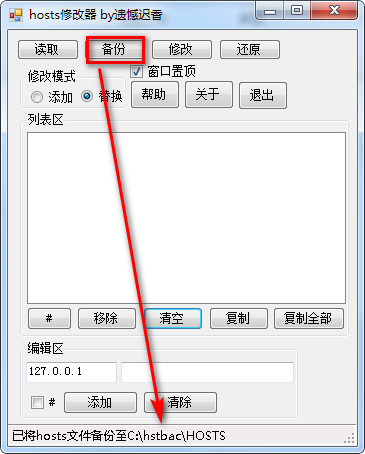 hosts修改器截图