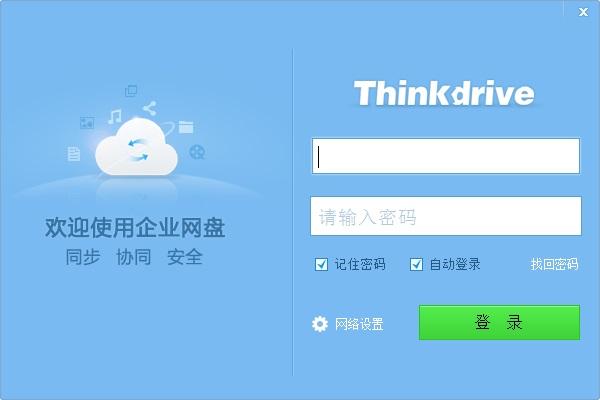 Thinkdrive截图1