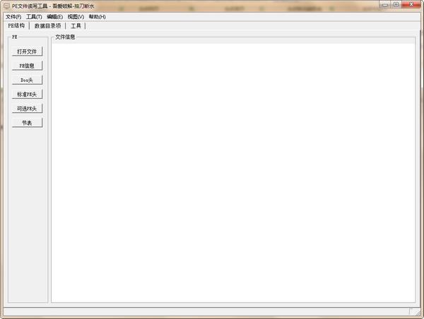PE文件读写工具截图1
