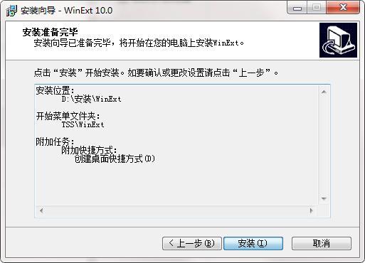 TriSun WinExt Pro截图