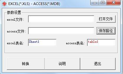 Excel转换Access工具截图