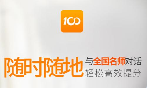 100教育客户端截图