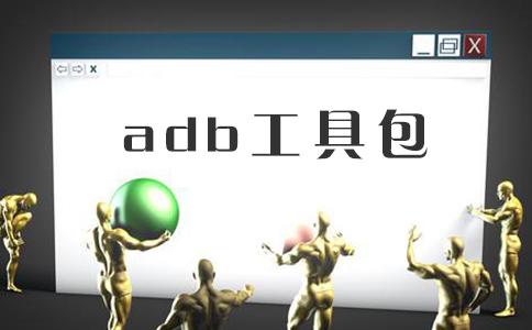 adb工具包