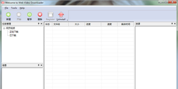 WebVideoDownloader(网页视频下载)截图