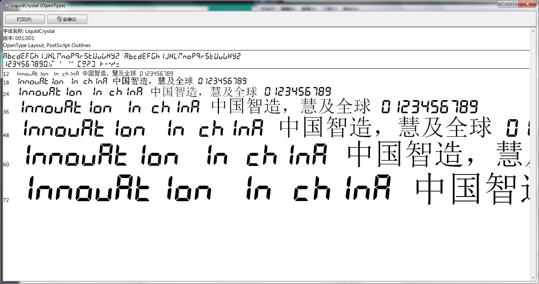 liquidcrystal字体截图