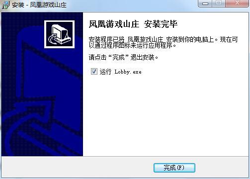 凤凰山庄游戏截图