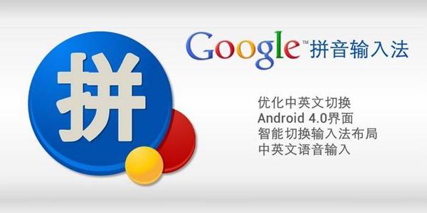 谷歌输入法(google输入法)截图
