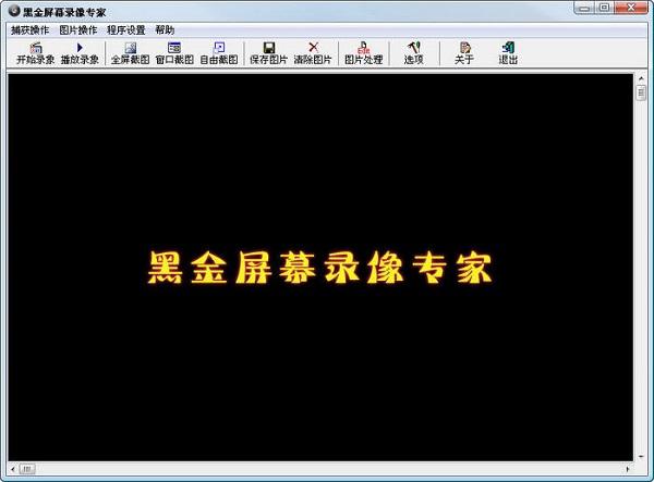 黑金屏幕录像专家截图