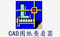 CAD图纸查看器段首LOGO
