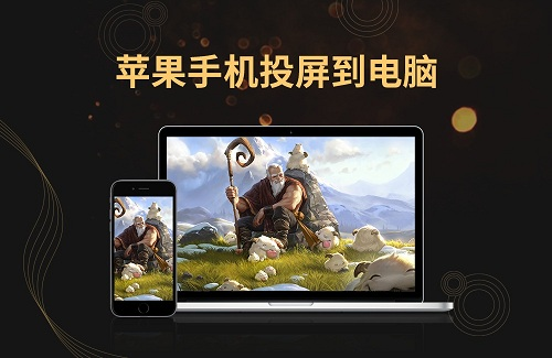 金舟苹果手机投屏软件段首LOGO