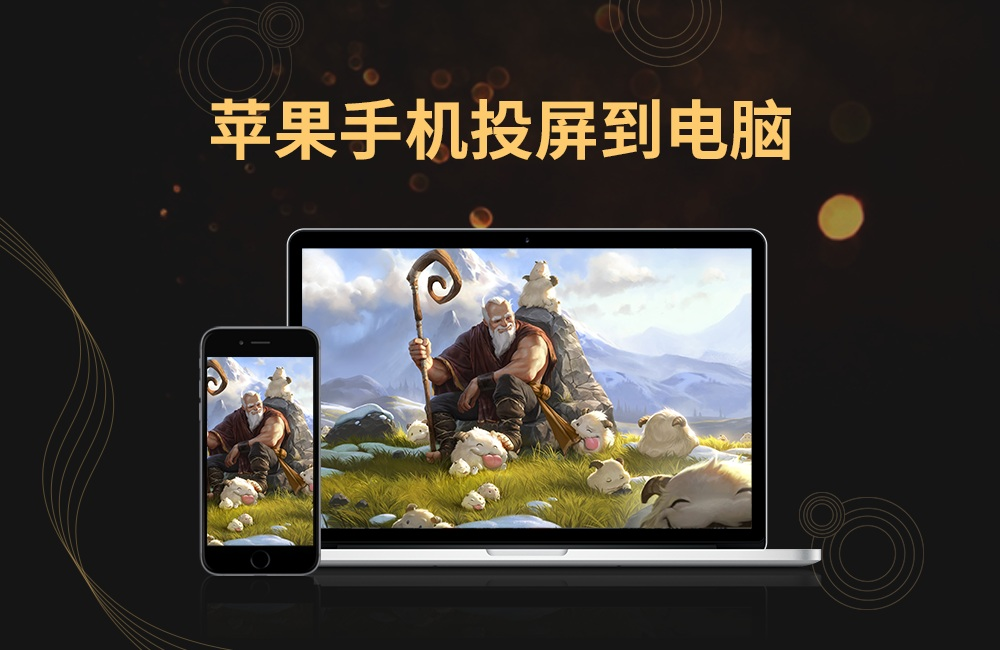 金舟苹果手机投屏软件截图1
