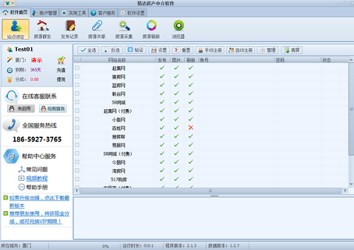 易达房产中介软件截图1