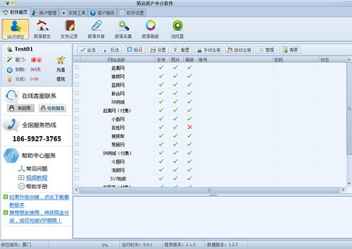 易达房产中介软件截图