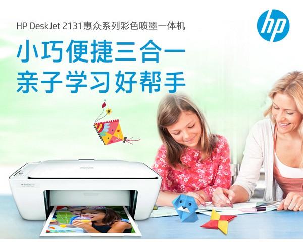 惠普HP DeskJet 2131 驱动截图