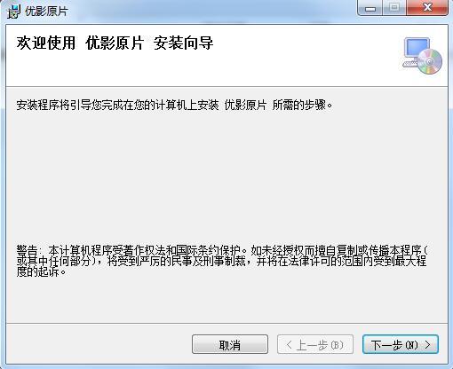 优影原片管理软件截图