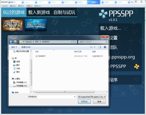 PPSSPP截图