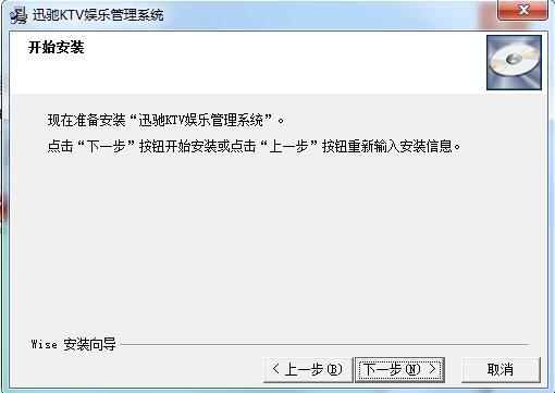 迅驰KTV管理系统截图