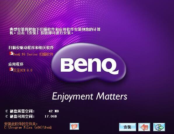 明基BenQF600扫描仪驱动截图
