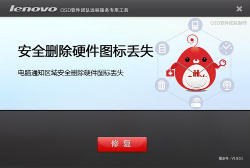 安全删除硬件图标丢失恢复工具截图1