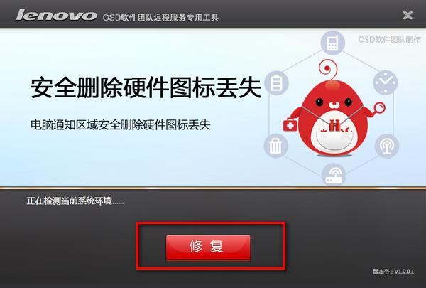 安全删除硬件图标丢失恢复工具截图
