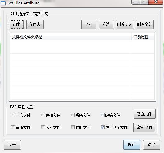 Set Files Attribute截图