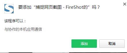FireShot截图