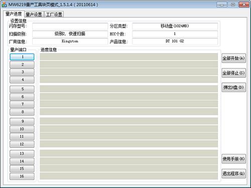 MW6219量产工具