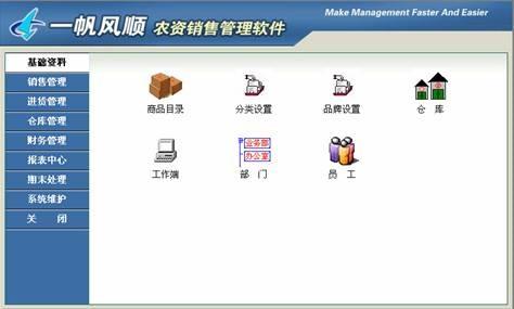 一帆风顺农资销售管理软件截图