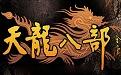 天龙八部单机游戏段首LOGO