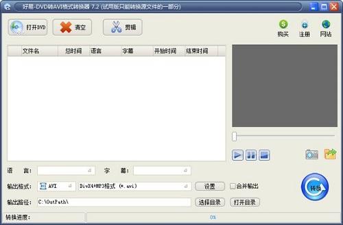 好易DVD转AVI格式转换器截图1