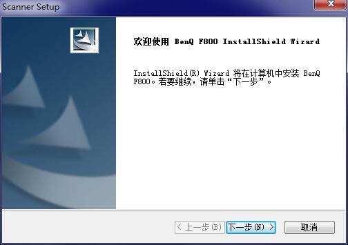 明基BenQF800驱动截图