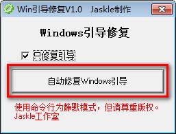 Win引导修复工具截图