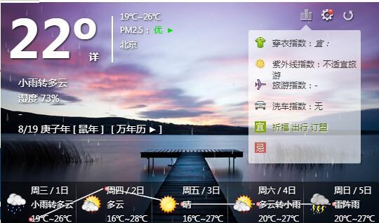 中国天气预报截图