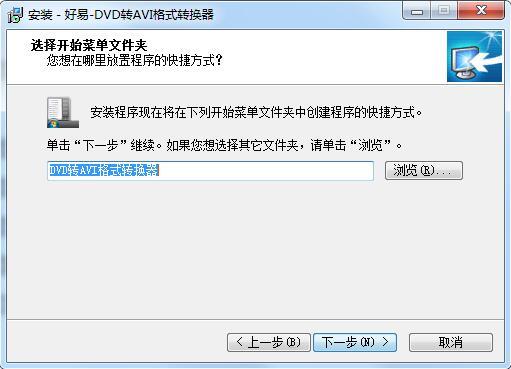 好易DVD转AVI格式转换器截图