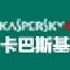 卡巴斯基全方位安全软件