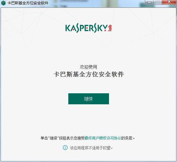 卡巴斯基全方位安全软件截图