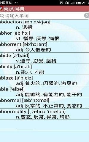 英汉词典截图1